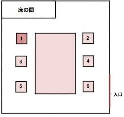 右入口和室