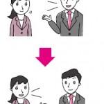 コミュニケーションのマナー|人間関係が良ければ仕事もうまくいく!