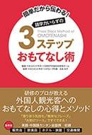 『簡単だから伝わる!語学力いらずの3ステップおもてなし術』古谷治子監修 マネジメントサポートグループ