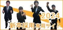 2019年新卒専用サイト