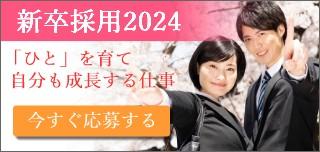 2020年新卒専用サイト
