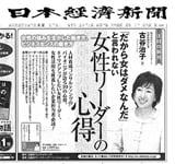 日経新聞 2014年10月23日