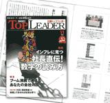 『日経TOP LEADER』2014年11月01日