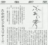 労働新聞2014年07月28日