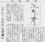 労働新聞08月25日