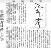 労働新聞09月25日