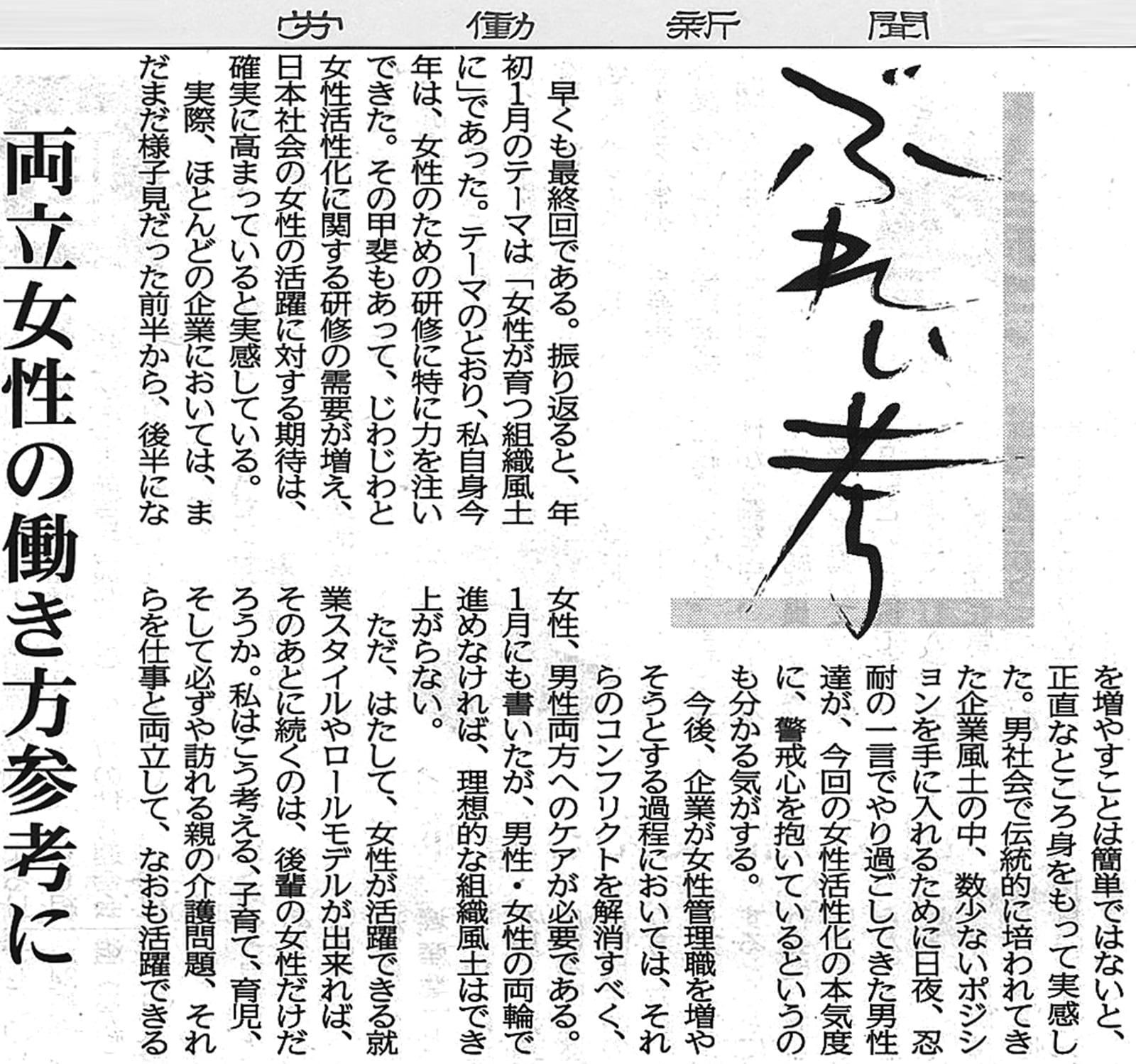 労働新聞10月27日