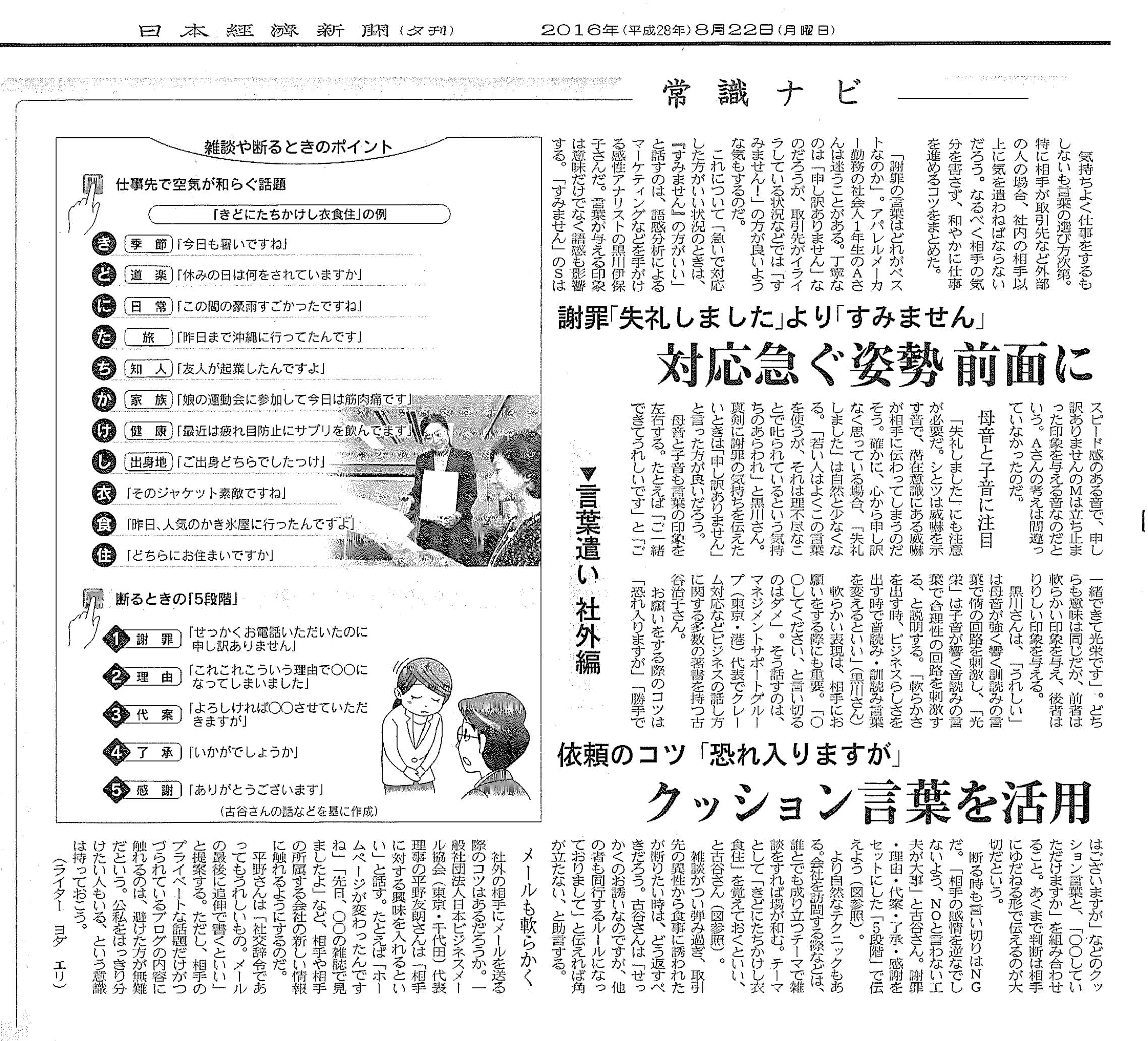 日本経済新聞(夕刊)2016.8.22