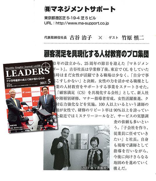 月刊リーダーズ<br/>2017.4.26