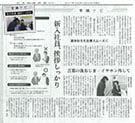 FujiSankei Business i.<br/>2016.09.06