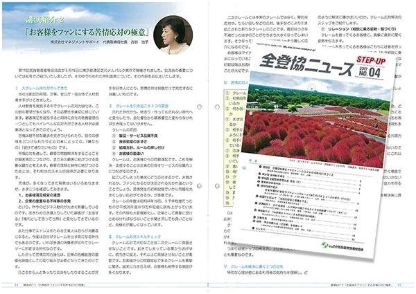 読売新聞(夕刊)2017年 7月11日号