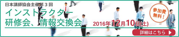 日本講師協会主催第1回インストラクター研修会、情報交換会