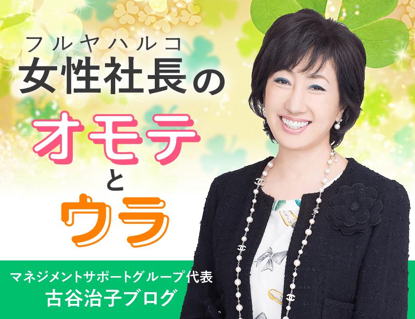 東京の女性経営者の数は?
