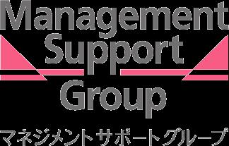 マネジメントサポートグループ