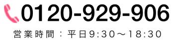 0120-929-906 営業時間:平日9:30~18:30