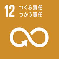SDG12:つくる責任、つかう責任
