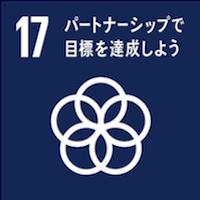 SDG17:パートナーシップで目標を達成しよう