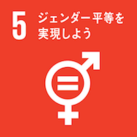 SDG5:ジェンダー平等を実現しよう