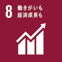 SDG8:働きがいも経済成長も