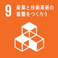 SDG9:産業と技術革新の基盤をつくろう
