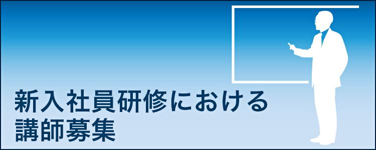 新入社員研修における講師募集のお知らせ