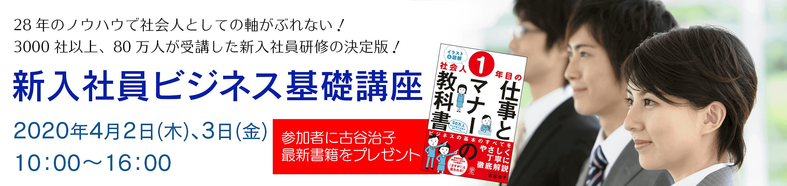 新刊書籍『社会人1年目の仕事とマナーの教科書』