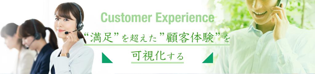 「Customer Experience」 満足を超えた顧客体験を可視化する