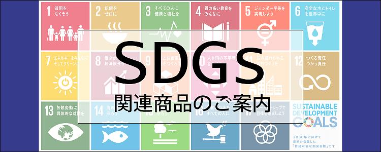 SDGs関連商品