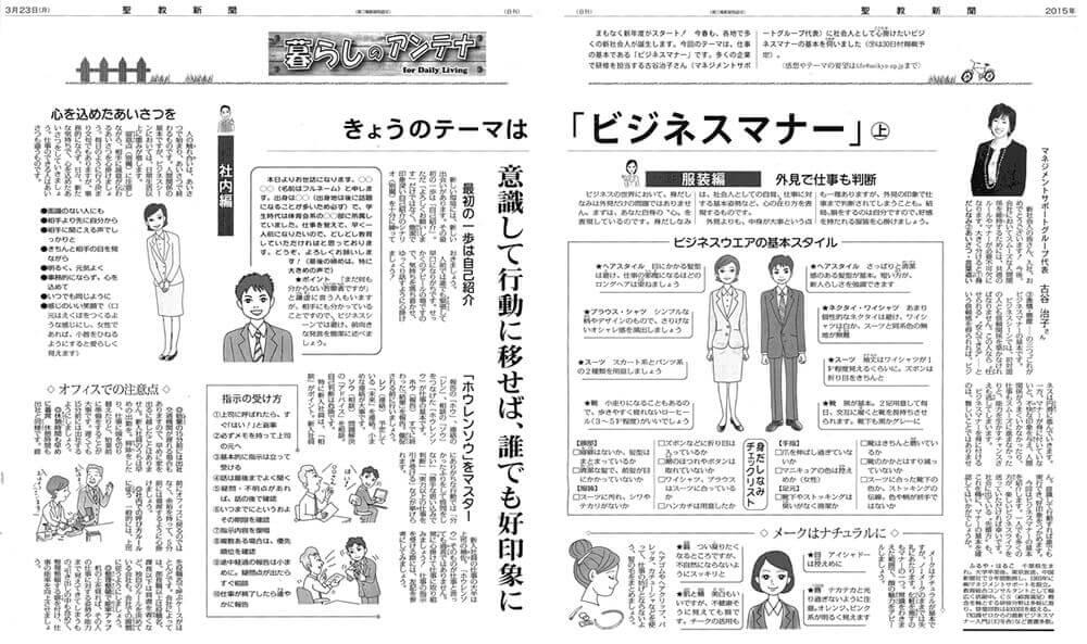 ビジネスマナー(上):聖教新聞「暮らしのアンテナ」