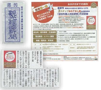 観光経済新聞画像