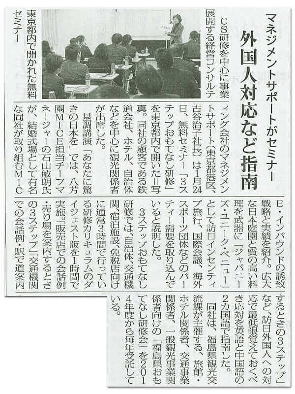 3ステップおもてなし研修:観光経済新聞