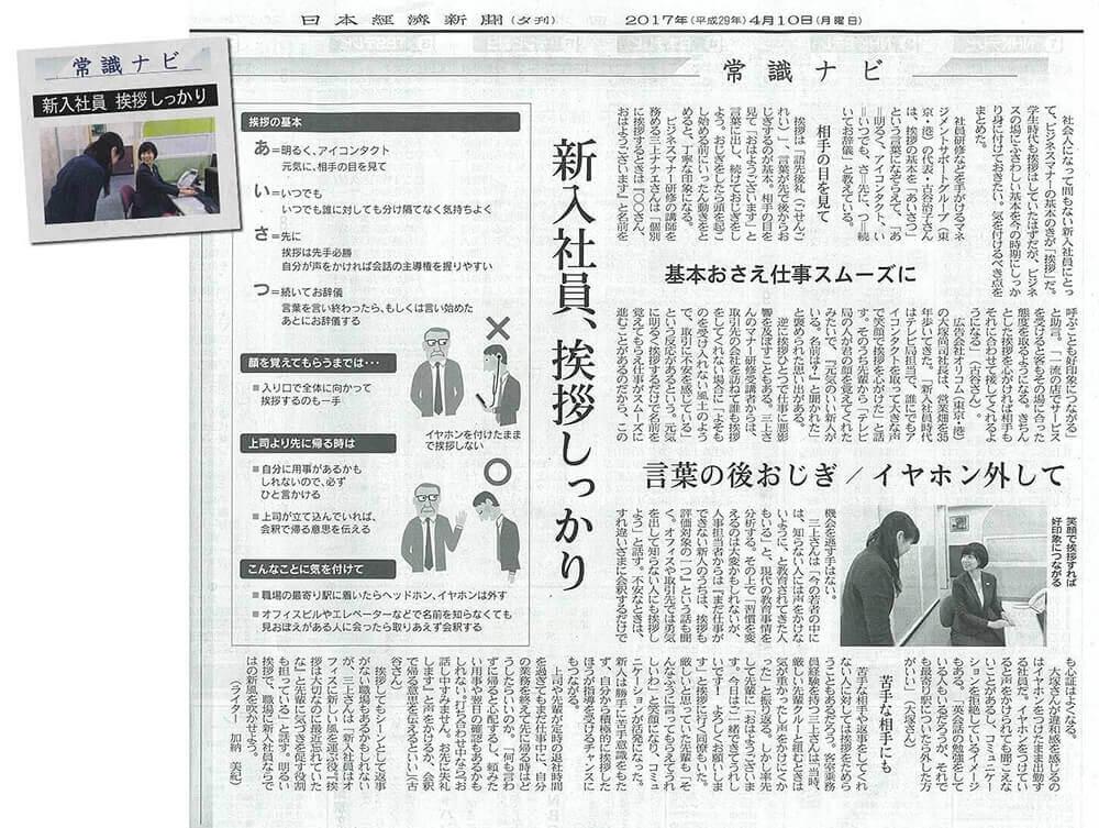 新入社員 挨拶しっかり:日本経済新聞 夕刊<常識ナビ>