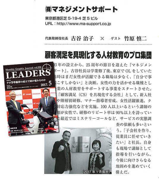 月刊リーダーズ 2017年5月号画像