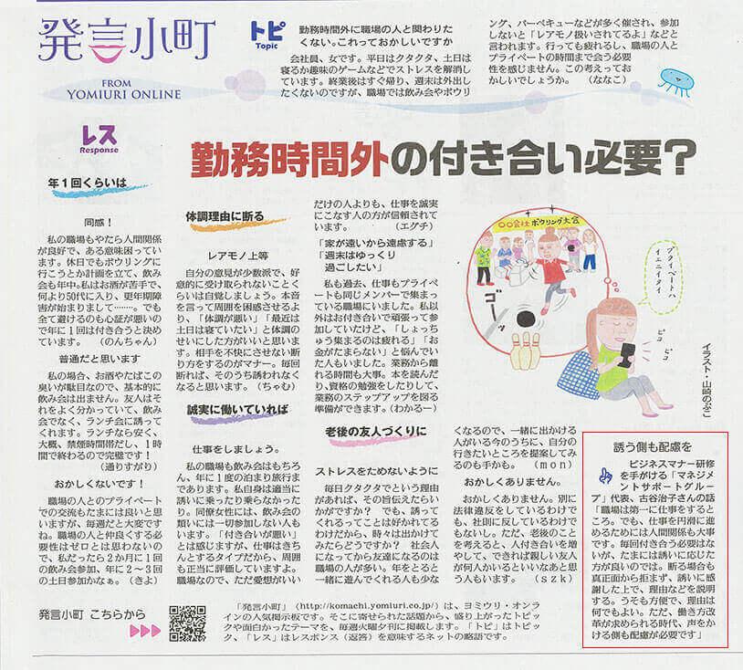 読売新聞 夕刊<発言小町>画像