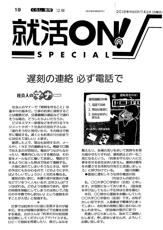 読売新聞<就活ON!>社会人のマナー「遅刻の連絡 必ず電話で」