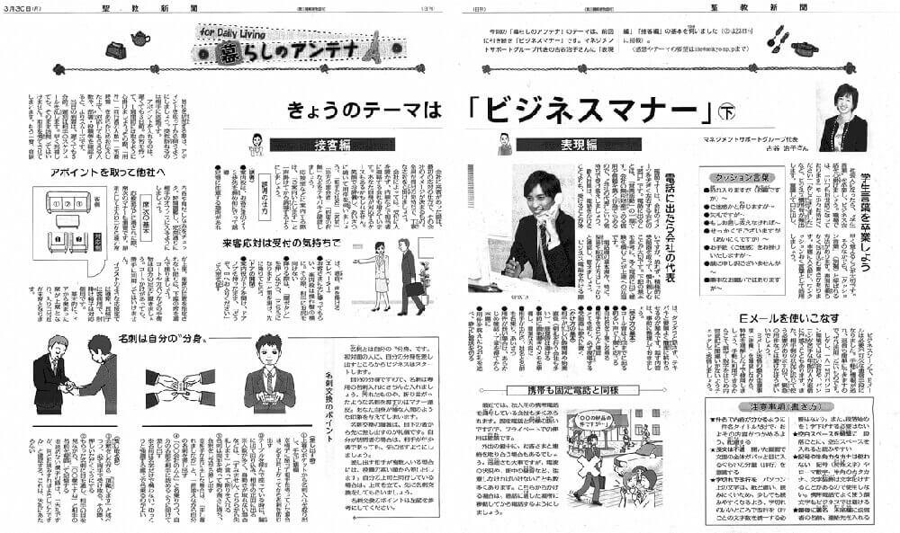 ビジネスマナー(下):聖教新聞「暮らしのアンテナ」画像
