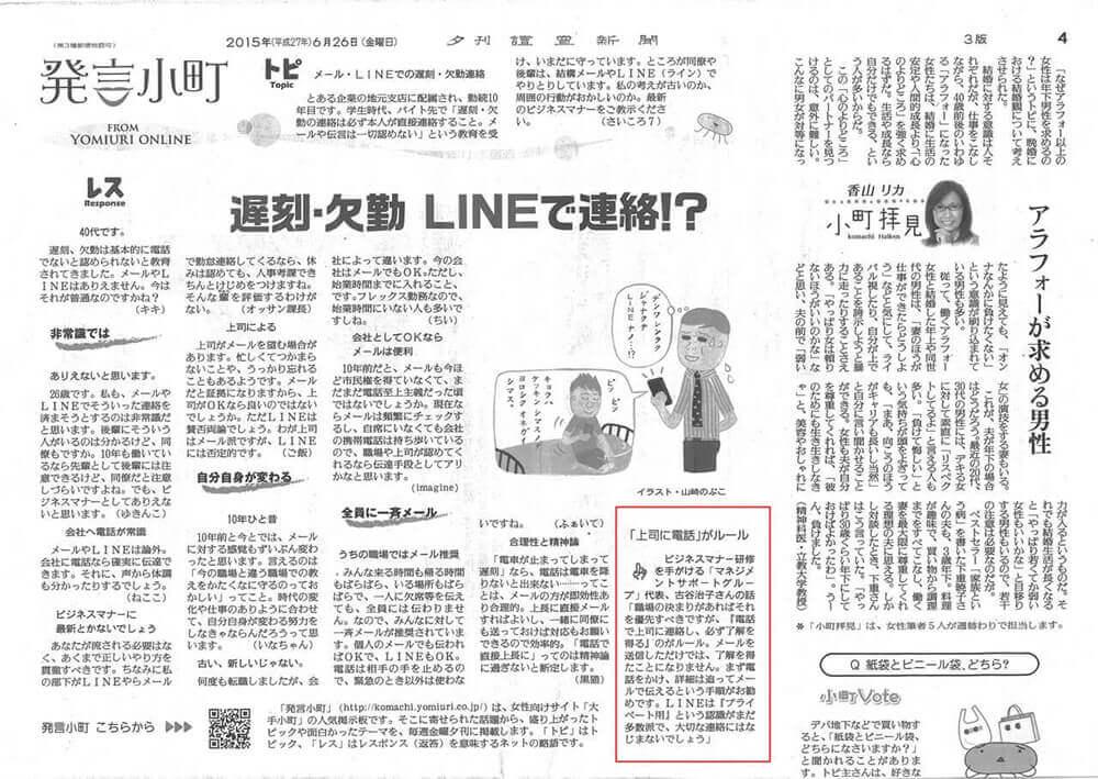 遅刻・欠勤 LINEで連絡!?:読売新聞 夕刊<発言小町>