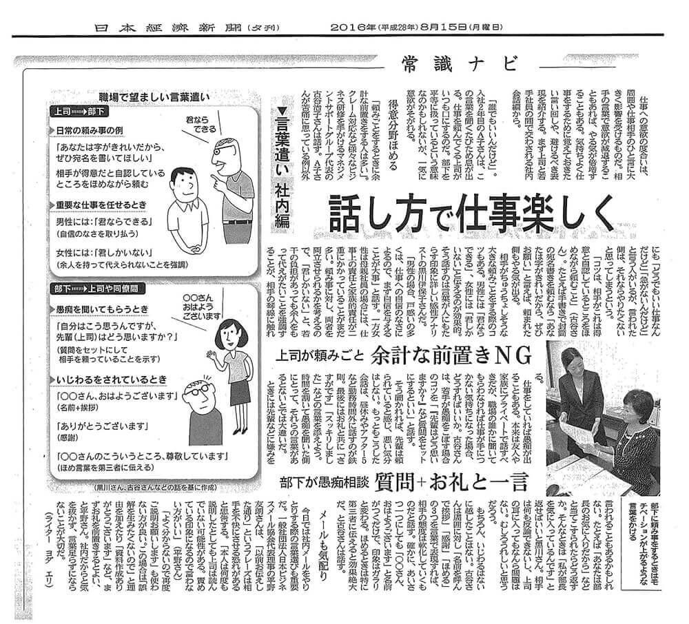 話し方で仕事楽しく:日本経済新聞 夕刊<常識ナビ>画像
