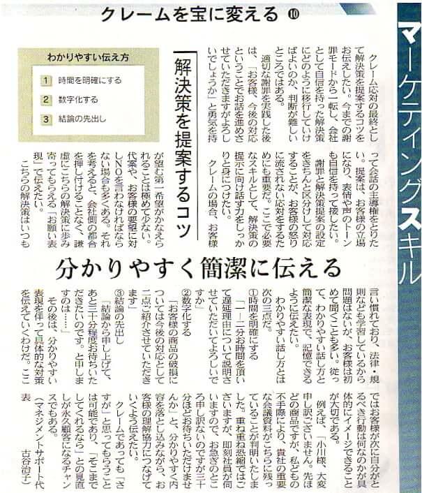 クレームを宝に変える「第10回:解決策を提案するコツ」(日経流通新聞連載)