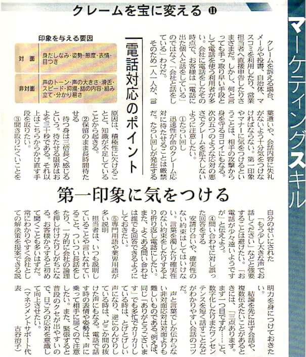 クレームを宝に変える「第11回:電話対応のポイント」(日経流通新聞連載)画像