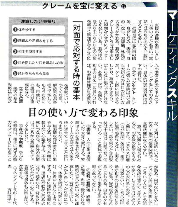 クレームを宝に変える「第13回:対面で応対する時の基本」(日経流通新聞連載)画像
