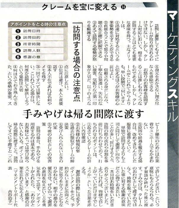 クレームを宝に変える「第14回:訪問する場合の注意点」(日経流通新聞連載)画像