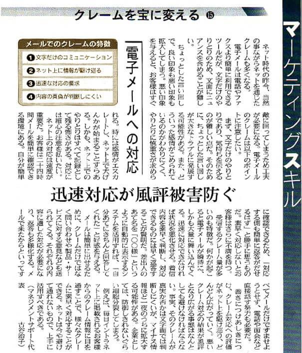 クレームを宝に変える「第15回:電子メールへの対応」(日経流通新聞連載)画像