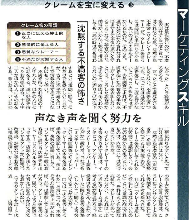 クレームを宝に変える「第16回:沈黙する不満客の怖さ」(日経流通新聞連載)画像