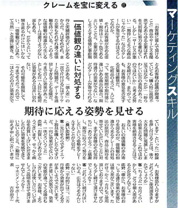 クレームを宝に変える「第17回:価値観の違いに対処する」(日経流通新聞連載)画像