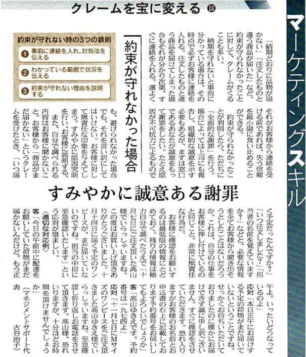 クレームを宝に変える「第18回:約束が守れなかった場合」(日経流通新聞連載)