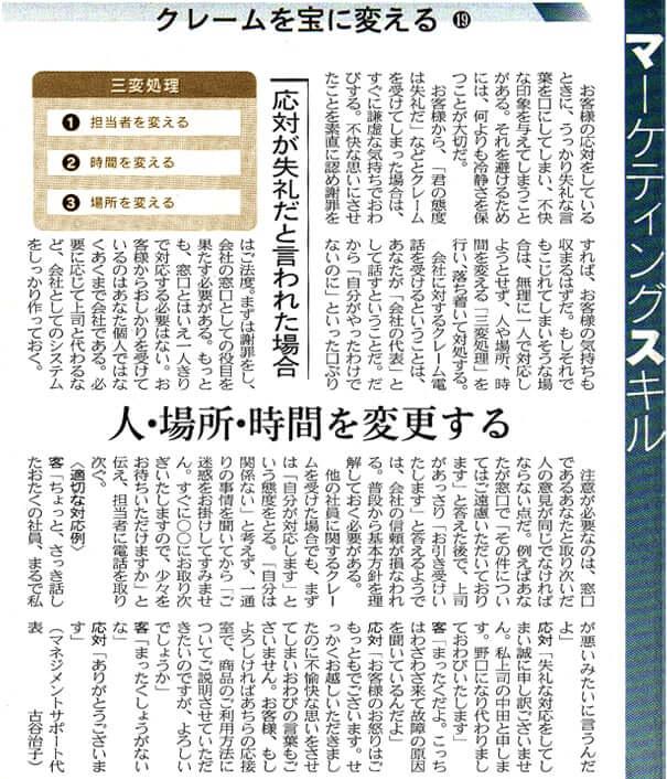 クレームを宝に変える「第19回:応対が失礼だと言われた場合」(日経流通新聞連載)