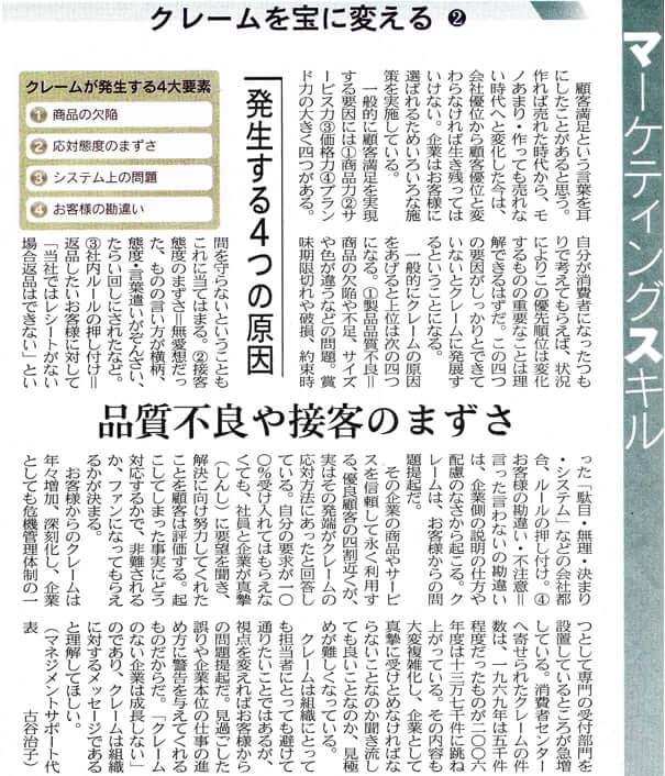 クレームを宝に変える「第2回:クレームが発生する4つの原因」(日経流通新聞連載)
