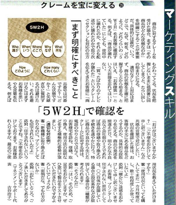 クレームを宝に変える「第20回:まず明確にすべきこと」(日経流通新聞連載)