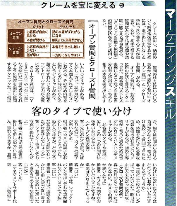 クレームを宝に変える「第21回:オープン質問とクローズド質問」(日経流通新聞連載)画像